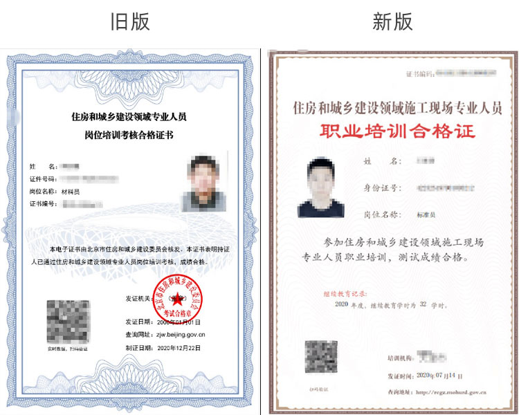 新版八大员证书与旧版对比.jpg